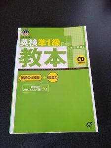 英検準1級教本