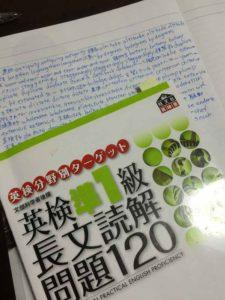 英検準1級長文読解