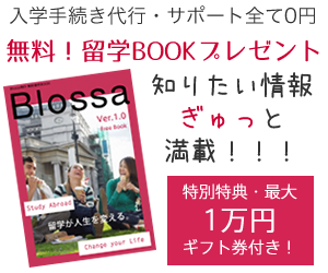 Blossa 留学BOOK